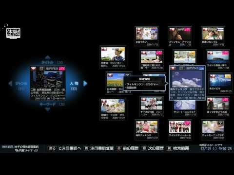 The Cell Regza (PS3 TV) Sorts Shows By Similarity