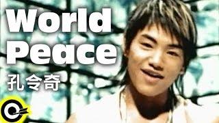 孔令奇 Jeffrey Kung【World peace】Official Music Video