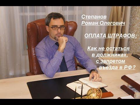 ОПЛАТА ШТРАФОВ: как не остаться в должниках, с запретом въезда в РФ?