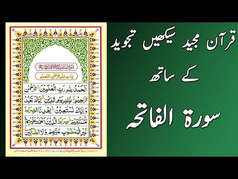 001 Surah Al Fatiha Full | Online Quran Learn - смотреть