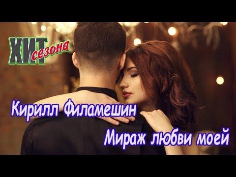 Кирилл Филамешин -  Мираж Любви Моей - Премьера Клипа