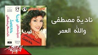 اغاني حصرية Nadia Mostafa - Wallah El Omr | نادية مصطفى - والله العمر تحميل MP3