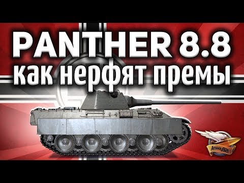 Panther mit 8,8 cm L/71 - Как варгейминг нерфит премы - Гайд (видео)