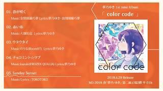 【クロスフェード】夢乃ゆき 1st mini Album『color code』