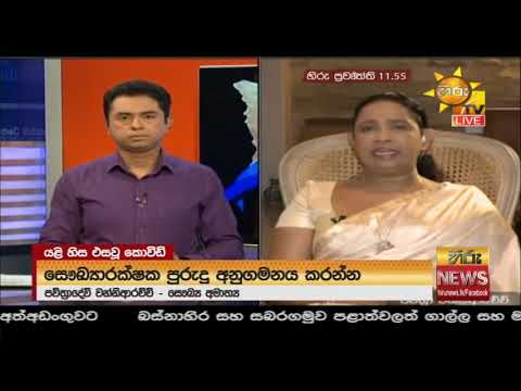 Hiru News 11.55 AM | 2020-10-17