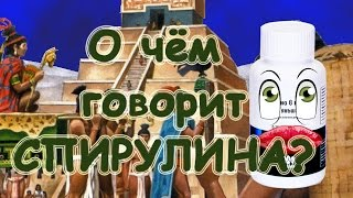 Спирулина от компании TIENS-Партнёр - видео