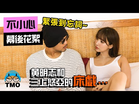 黃明志 × 三上悠亞 新MV幕後花絮