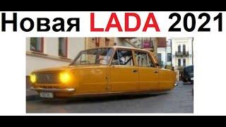 Лютые приколы. Новая LADA 2021. Будущее уже наступило!