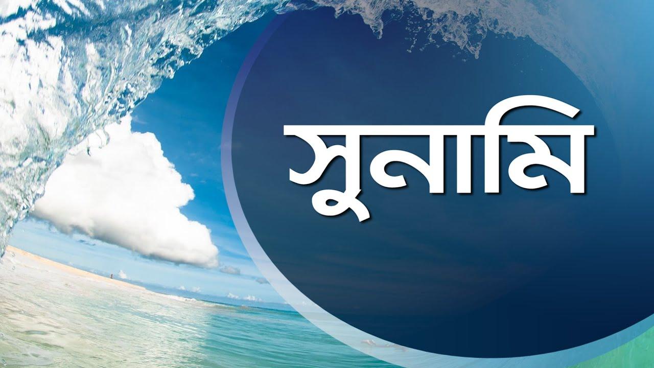 সুনামি | Tsunami | Provatferi