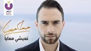 تحميل اغاني Hossam Habib - Te'eshy Ma'aya (Official Music Video)   (حسام حبيب - تعيشي معايا (الكليب الرسمي MP3
