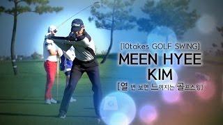 [열번보면 느껴지는 골프스윙] PGA 김민휘 Meen Hyee KIM Driver [10takes GOLF_스윙학개론]