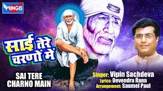 Sai Tere Charano Mein   Saibaba Songs   Shirdi Sai Bhajan By Vipin Sachdeva