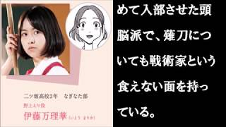 乃木坂46主演あさひなぐの登場人物紹介とメインキャストのまとめ