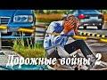 Обзор ДТП и ЧП. В Москве дорожная разборка закончилась стрельбой