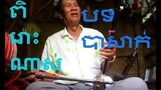 How To Learnt Tro Khmer Basak