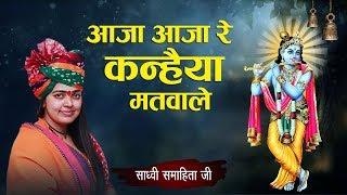 Aaja re Kanhaiya matwale || Krishna Bhajan