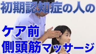 初期の認知症の人の口腔ケアでは最初に側頭筋マッサージを!