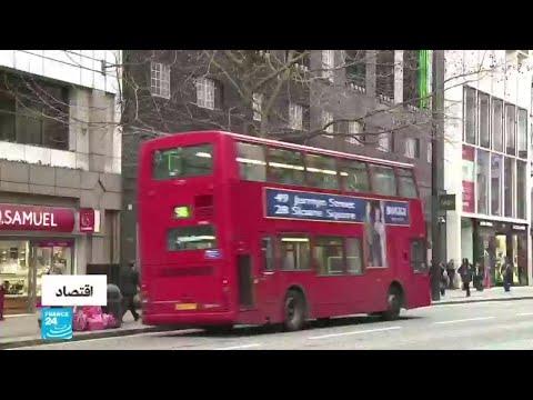 العرب اليوم - شاهد: هذا هو حال اقتصاد بريطانيا في ظل