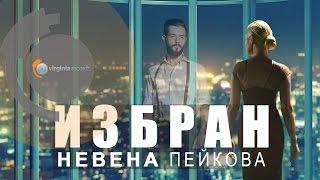 Nevena Peykova   Izbran (Official HD)