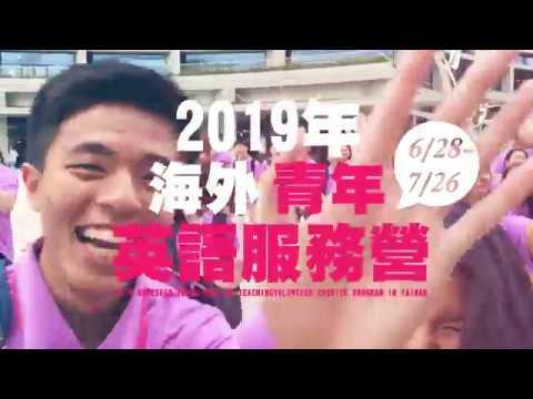2019年海外青年英語服務營_15分鐘精華短片