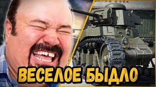 ОБЩАЮТСЯ КАК БЫДЛО, НО ВЕСЕЛЫЕ - БИЛЛИ | World of Tanks