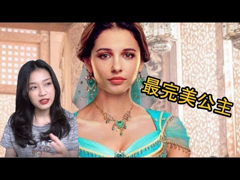 真人版阿拉丁 | 茉莉可能是最成功的迪士尼公主?!