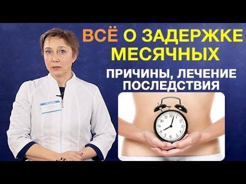 Задержка месячных. Причины задержки менструации , симптомы, последствия, лечение