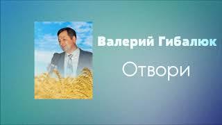 Христианская Музыка || Валерий Гибалюк - Отвори || Христианские песни