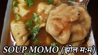 Spicy soup momo recipenepali food recipe most popular videos spicy soup momo recipe jhol momo nepali food recipe forumfinder Choice Image