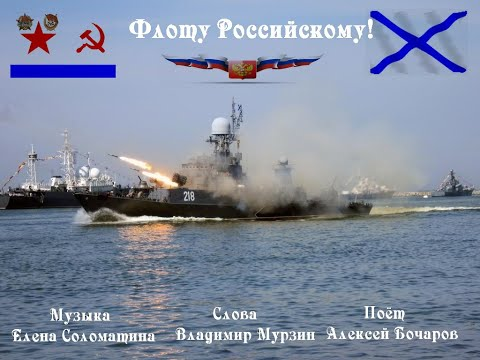 Флоту Российскому!
