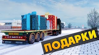Перевозка Подарков - Euro Truck Simulator 2 Multiplayer