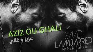 تحميل اغاني Saad Lemjarrad & Bachir Abdou - 3ziz w Ghali (Official Audio)   سعد لمجرد و بشير عبده - عزيز و غالي MP3
