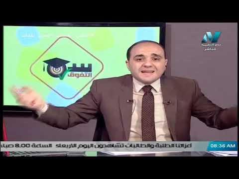 فيزياء الصف الأول الثانوي ( ترم 2 ) - مراجعة ليلة الامتحان - تقديم د/ محمد الربعي || 13 مايو 2020