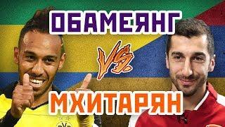 МХИТАРЯН vs ОБАМЕЯНГ - Один на один