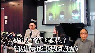 20190918 8.31太子站有冇死人? 消防職員踢爆疑點愈嚟愈多