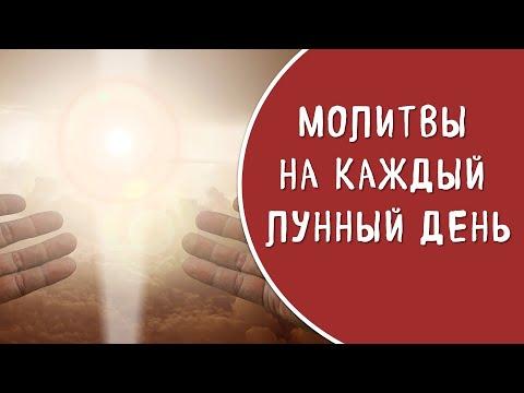 Молитвы на каждый лунный день | Эзотерика для Тебя Советы Православие Христианство