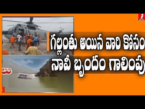 Boat Capsize | Two Helicopters And NDRF Searching Operation For Missing People In Godavari | iNews