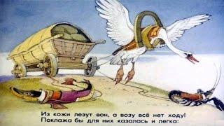 Лебедь рак да щука басня крылова