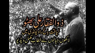Zulfiqar Ali Bhutto Rawalpindi speech 1973