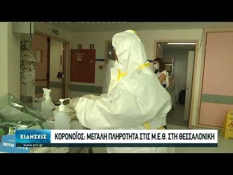 Δύσκολη η κατάσταση στα νοσοκομεία της Θεσσαλονίκης- Ασφυκτιούν οι ΜΕΘ | 3/11/2020 | ΕΡΤ