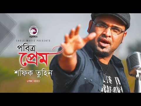 Prabitro Prem | Shafiq Tuhin | Bangla Romantic Song | Lyric Video | Eagle Music  downoad full Hd Video