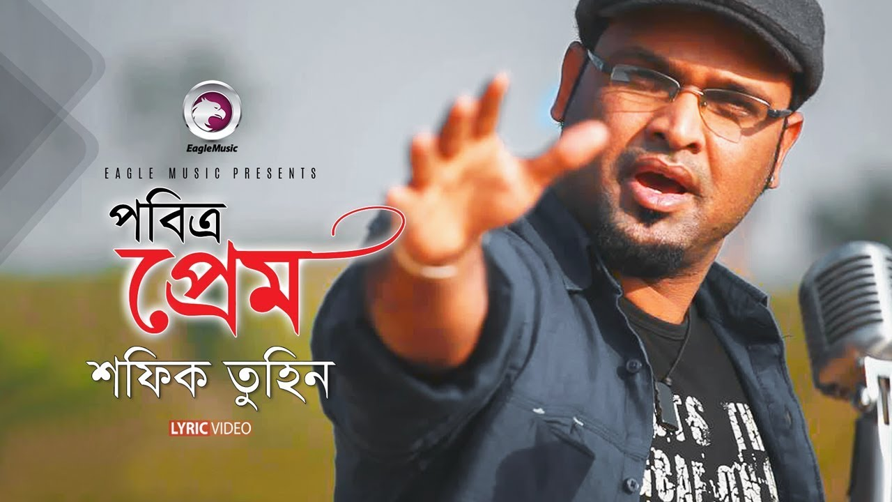 Prabitro Prem | Shafiq Tuhin | Bangla Romantic Song | Lyric Video | Eagle Music  downoad full Hd Video