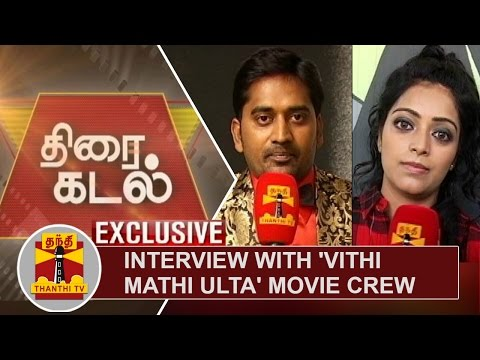 Janani-Iyer-Karunakaran-and-Sendrayan-share-their-experience-about-Vithi-Mathi-Ulta-Thanthi-TV
