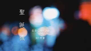 狂壺 Crazy Jug【聖誕襪 STOCKING】Feat. KE柯蕭 Official Music Video