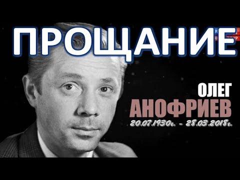 Прошло прощание с Олегом Анофриевым  (31.03.2018)