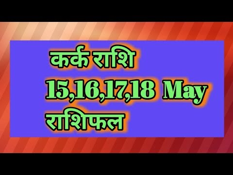 KARK RASHI | CANCER | 15,16,17,18 May 2019 Saptahik Rashifal | Third Week Predictions