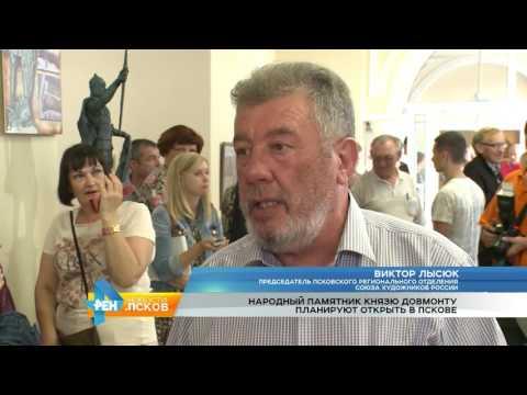 Новости Псков 07.07.2016 # Выставка проектов памятника Довмонту