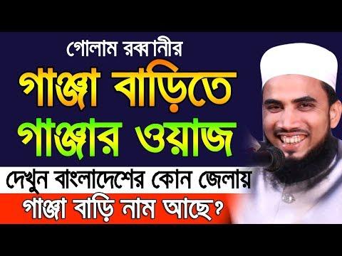 গোলাম রব্বানীর গাঞ্জা বাড়িতে গাঞ্জার ওয়াজ Golam Rabbani Waz 2019 Bangla Waz 2019 Islamic Waz Bogra