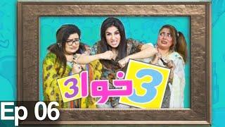 3 khawa 3 | Episode 06 | Comedy Drama | Aaj Entertainment