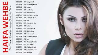 Haifa Wehbe New Song 2018 - اجمل اغانى هيفاء وهبي